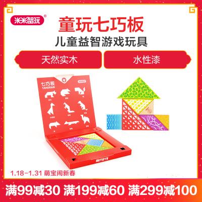 米米智玩 儿童益智游戏玩具 智力拼图童玩七巧板 幼儿园玩具