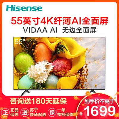 海信(Hisense)HZ55E3D-M 55英寸 4K超高清 HDR 无边全面屏 手机语音 人工智能平板电视机
