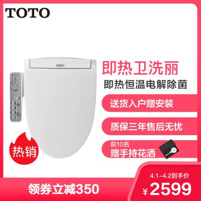 TOTO衛浴即熱型新品全功能衛洗麗帶電解除菌智能馬桶蓋TCF8202TCS/TCF8202TCS/TCF8232TCS