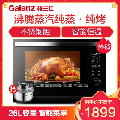 格兰仕(Galanz) SG26T-D21蒸箱烤箱二合一 家用多功能电蒸炉 台式蒸烤一体机烘焙电蒸汽烤箱 黑色