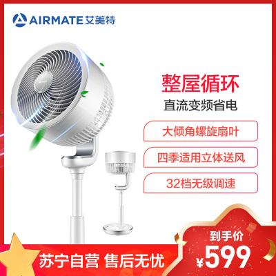 艾美特(Airmate)電風扇CA23-RD1空氣循環扇家用直流變頻遙控控制3片大風量搖頭預約定時5檔以上自然風白天鵝