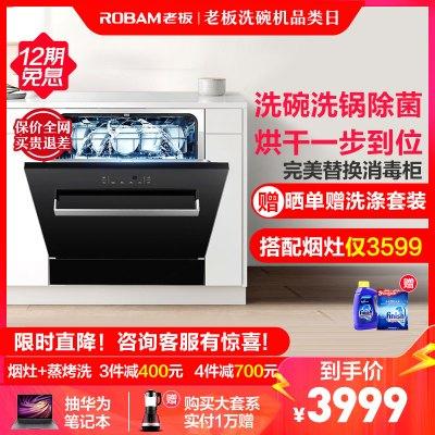 老板(ROBAM)洗碗機嵌入式洗碗機8套全自動家用消毒洗碗烘干一體機洗碗機WB773X新