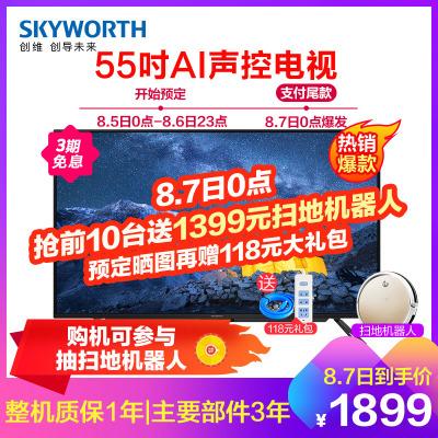 创维(SKYWORTH)55A4 55英寸免遥控声控AI 智能投屏电视 4K HDR 超画质调校 家庭K歌 教育后台