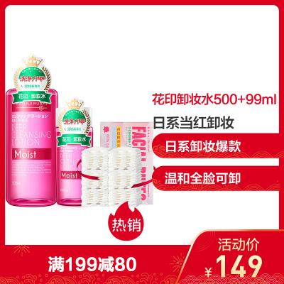 花印(HANAJIRUSHI)卸妆水脸部温和清洁卸妆油眼唇淡妆卸妆液套组(500ml+99ml+卸妆棉)深层清洁补水保湿