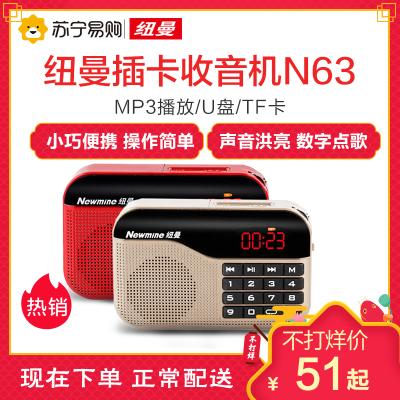 纽曼(Newmine)N63 充电收音机便携式多媒体音响插卡音箱 红新款便携式半导体广播老年人迷你微小型袖珍随身听