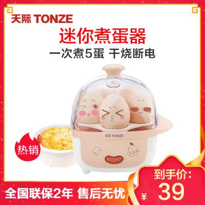 天际煮蛋器DZG-W405E机械式小型家用蒸蛋器自动断电迷你蒸鸡蛋羹早餐机多功能 单层 5个蛋 塑料内胆 蛋碗