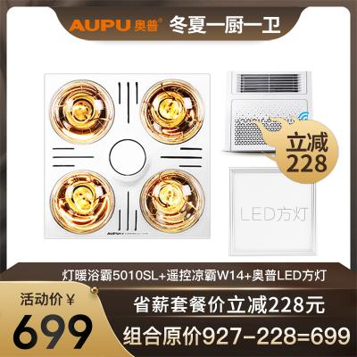【官方特惠】奧普(AUPU)浴霸集成吊頂式FDP5010SL燈暖型 奧普涼霸 LED方燈 一廚一衛套餐