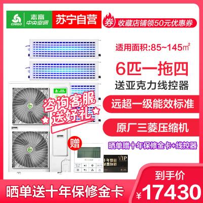 志高(CHIGO)中央空調一拖四 6匹 家用多聯機風管機一拖多85-145㎡冷暖空調變頻 1級能效 CMV-V140WA