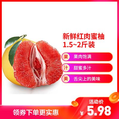 匯爾康(HR) 新鮮紅肉蜜柚1.5-2斤 當季現摘平和鮮柚 新鮮水果紅肉柚子