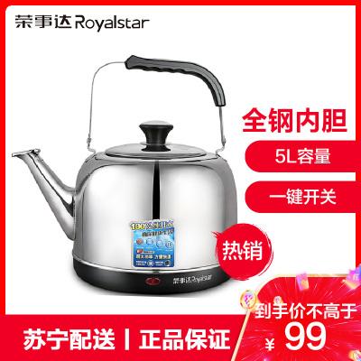 榮事達(Royalstar)電熱水壺JY50B3電水壺304不銹鋼大容量家用自動斷電茶壺燒水壺5L容量國產溫控器底盤加熱