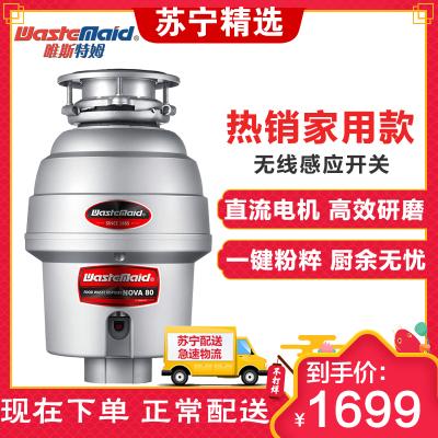 【旗舰家用款】唯斯特姆 Wastemaid 家用厨房垃圾处理器 厨余垃圾处理机 NOVA80RS 全自动静音 水槽粉碎机