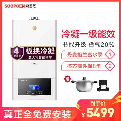 索普恩(SOOPOEN)冷凝式壁掛爐 燃氣采暖爐 板換式鍋爐天然氣熱水器地暖供暖洗浴家用兩用 一級能效GN-20KW