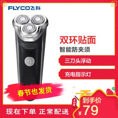 飞科(FLYCO) 电动FS361 剃须刀刮胡刀 旋转式三刀头