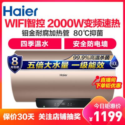 Haier/海尔电热水器EC6002-YG3(U1)WIFI智控 2000W变频速热 预约洗浴