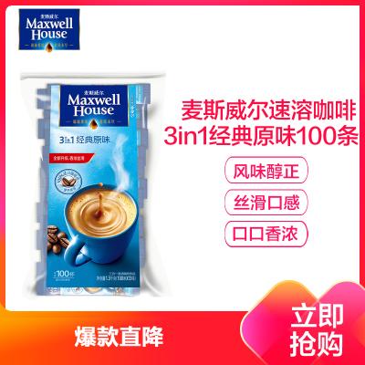 麦斯威尔三合一速溶咖啡 3in1经典原味1300g(13g*100条)袋装
