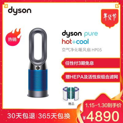戴森(Dyson)HP05 新品净化冷暖风扇 夏季可用 一机多用 精准检测 350度喷射 铁蓝色 电风扇