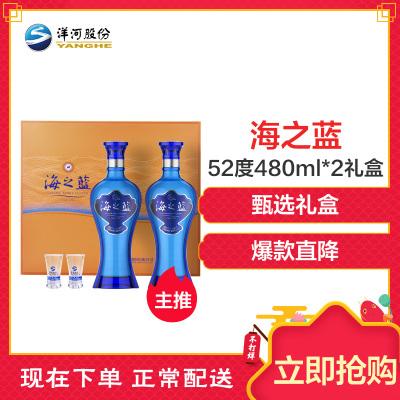 洋河(YangHe) 蓝色经典 海之蓝 52度 480ml*2 礼盒装 浓香型白酒 口感绵柔(新老包装随机发货)