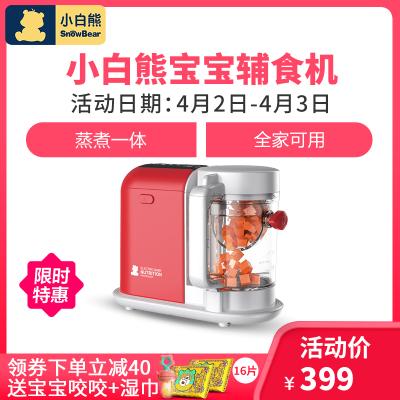 小白熊寶寶輔食機嬰兒蒸煮一體輔食料理機全家可用研磨料理機HL-0976