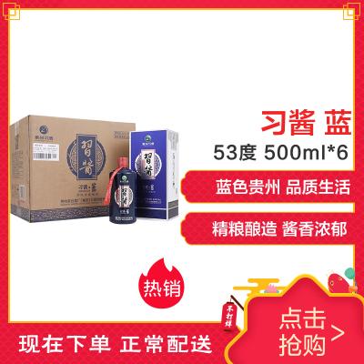 茅台集团贵州习酒 习酱 蓝 53度500ml*6整箱酱香型白酒 習酒(XI LIQUOR)(新老包装随机发货)