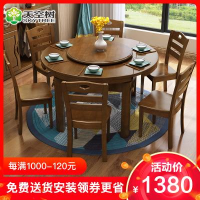 【送玻璃轉盤】天空樹(SKYTREE)餐桌 實木餐桌椅 現代中式餐桌餐廳家具組合 可伸縮圓形方形餐桌