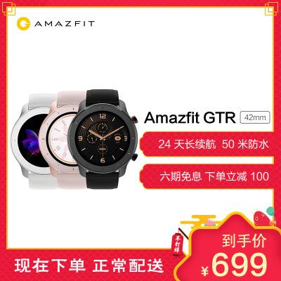 华米Amazfit GTR 智能手表 运动手表 12天续航 GPS 50米防水 NFC 42mm 星空黑
