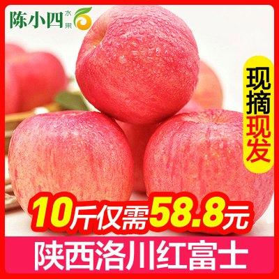 陳小四水果 陜西洛川紅富士蘋果 帶箱9-10斤 精品大果 約18枚 紅富士 新鮮水果 國產生鮮 其他