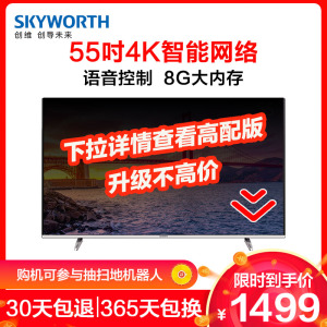 创维(SKYWORTH)55M7S 55英寸 15核64位超高清液晶平板液晶电视 智能语音