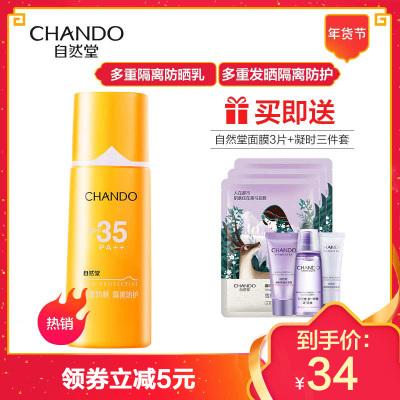 自然堂(CHANDO)多重隔离防晒乳SPF35PA+60ml清爽不油腻 男女防紫外线户外面部全身