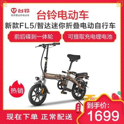 台铃2019新款FL5/智达迷你折叠电动自行车 男女代步助力电动车