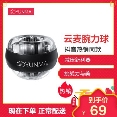 ( YUNMAI ) 云麦腕力球黑色YMGB-Z701腕力器抖音小米有品同款手臂锻炼