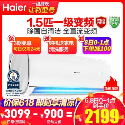 海尔(Haier)1.5匹 变频 KFR-35GW/03JDM81A 1级能效 健康自清洁 强劲冷暖 家用 挂机健康空调