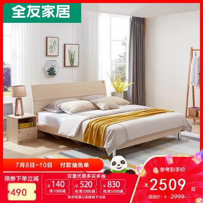 【搶】全友家私 床簡約現代 板式床臥室家具套裝 1.8米1.5m雙人床106302