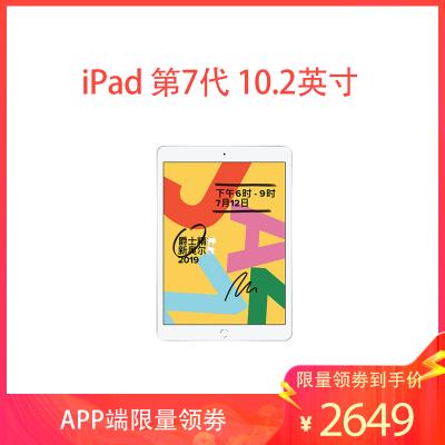 2019新品 Apple iPad 第7代 10.2英寸 128G Wifi版 平板電腦 MW782CH/A 銀色