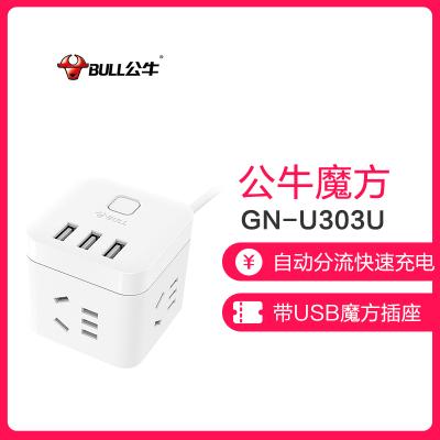 公牛(bull)GN-U303U三位+3USB全长1.5米白色智能魔方新国标线芯加粗插座接线板排插拖线板插排