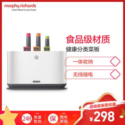 摩飛電器(MORPHY RICHARDS)砧板刀具器案板紫外線防霉刀架抑菌分類菜板MR1000