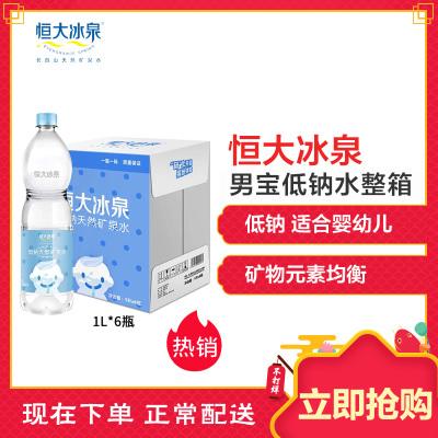 恒大冰泉婴儿水1L*6瓶整箱男版母婴水低钠水矿泉水适合婴幼儿