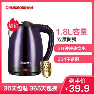 長虹(CHANGHONG) 電水壺CSH-18Y23家用電熱水壺 防干燒雙層防燙304食品級不銹鋼燒水壺 紫色1.8L