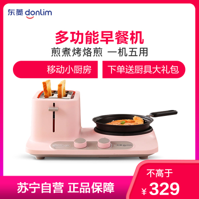 東菱(Donlim)多士爐DL-3405早餐機面包機多士爐多用途鍋多功能鍋早餐機吐司三明治機烤面包煎鍋煮蛋蒸蛋粉色