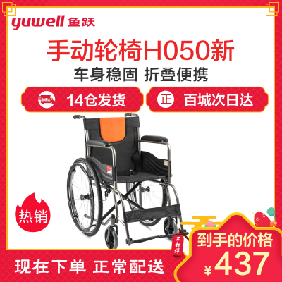 鱼跃(YUWELL)轮椅 全钢管加固 可折叠收纳老人手动便携普通轮椅车 H050
