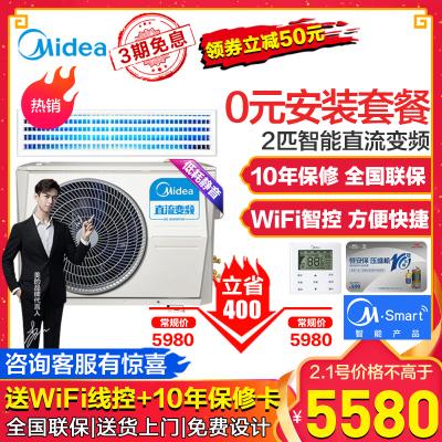 美的中央空调(Midea)2匹智能直流变频 风管机一拖一 家用卡机 隐藏式中央空调GRD51T2WBP2N1-TR