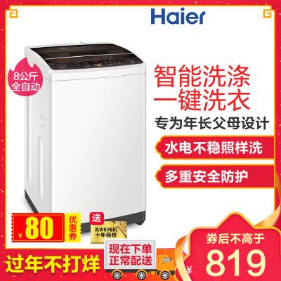 海尔(Haier)EB80M019 8公斤 大容量 全自动家用波轮洗衣机 智能预约 宽水压宽电压设计 一键桶干燥非变频