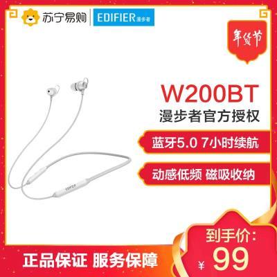 Edifier/漫步者 W200BT 颈挂版 磁吸入耳式 无线运动蓝牙线控耳机 手机耳机 音乐耳机 带麦可通话 白色