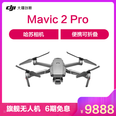 "DJI 大疆 無人機 ""御""Mavic 2 專業版 新一代便攜可折疊無人機"