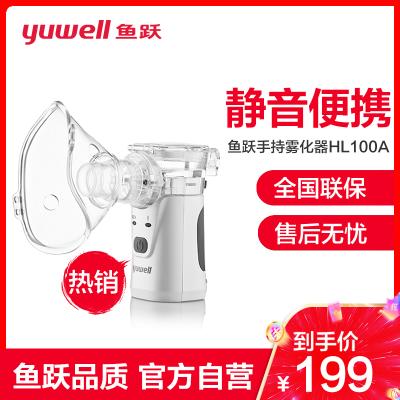 魚躍(YUWELL)手持霧化器 HL100A壓電式霧化機 寶寶兒童嬰兒成人便攜式家用霧化吸入儀器