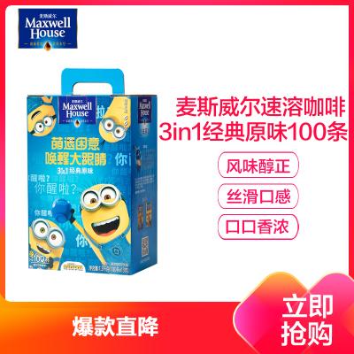 麦斯威尔三合一速溶咖啡 3in1经典原味1300g(13g*100条)盒装
