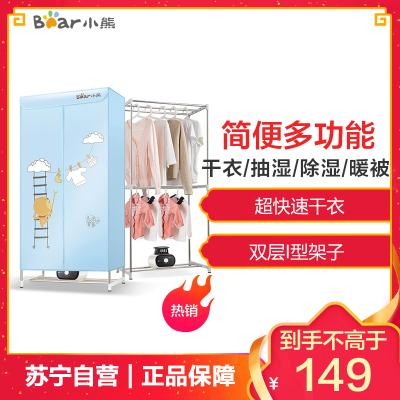 小熊(Bear)烘干机 HGJ-A12R1 标准版 快速干衣 简便定时操作多功能家用 干衣机抽湿机除湿机暖被机
