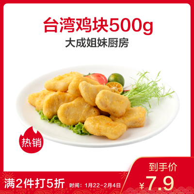 大成姐妹厨房 台湾鸡块 500g 炸鸡块上校鸡块麦乐鸡黄金鸡块吮指鸡块油炸食品清真食品小吃冷冻半成品速冻食品