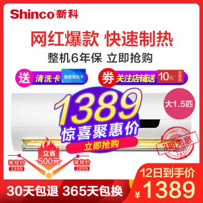 新科(Shinco) 1.5匹 定频 3级能效 节能省电 冷暖家用 挂机空调 KFRd-35GW/H3