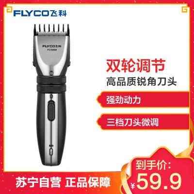 飞科(FLYCO)理发器FC5808 锐角刀头充插两用双轮智能调控电动发廊家用剃头刀剃发刀