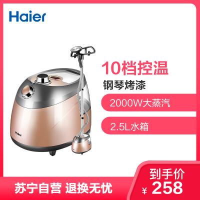 海爾(Haier)掛燙機HGS-2510 香檳金 家用蒸汽電熨斗 大功率小型立式手持 迷你熨燙衣服